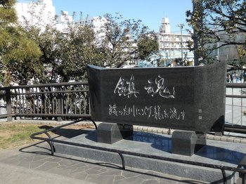 鎮魂の碑.JPG